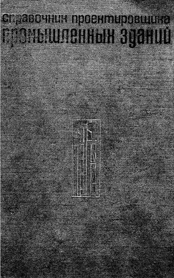 Справочник проектировщика промышленных зданий. Величкин А.П. (ред.). 1968