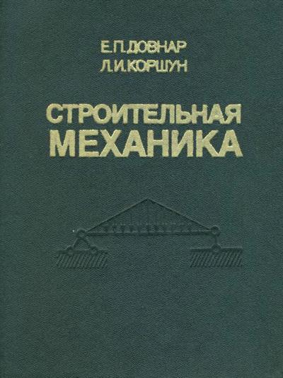 Строительная механика. Довнар Е.П., Коршун Л.И. 1986