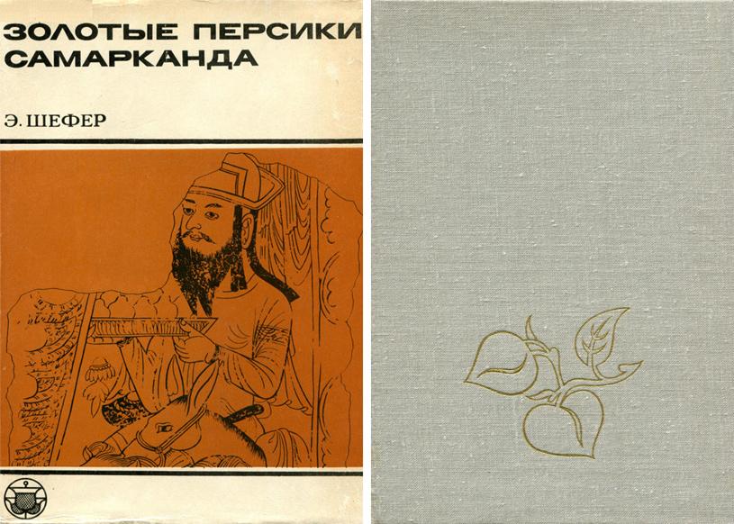 Золотые персики Самарканда. Книга о чужеземных диковинах в империи Тан. Эдвард Шефер. 1981