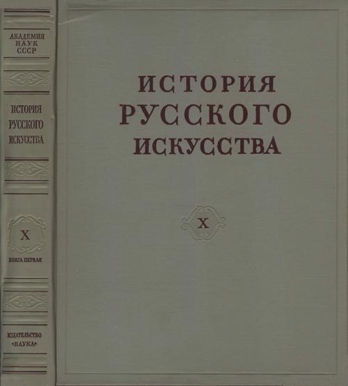 История русского искусства. Том 10 (13). Книга 1. Лапшина Н.П., Поспелов Г.Г. (ред.). 1968