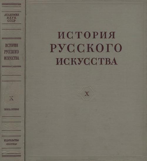 История русского искусства. Том 10 (13). Книга 2. Лапшина Н.П., Поспелов Г.Г. (ред.). 1969