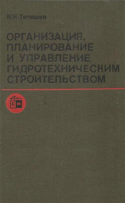 Организация, планирование и управление гидротехническим строительством. Телешев В.И. 1989