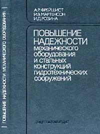 Повышение надёжности механического оборудования и стальных конструкций гидротехнических сооружений. Фрейшист А.Р. и др. 1987