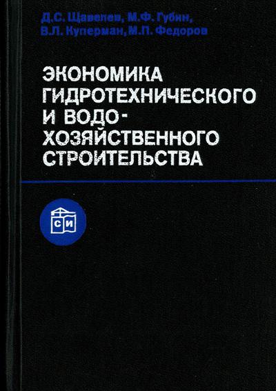 Экономика гидротехнического и водохозяйственного строительства. Щавелев Д.С. и др. 1986