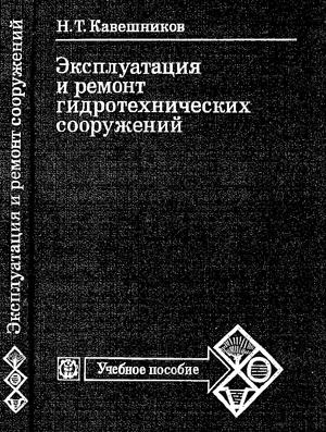 Эксплуатация и ремонт гидротехнических сооружений. Кавешников Н.Т. 1989