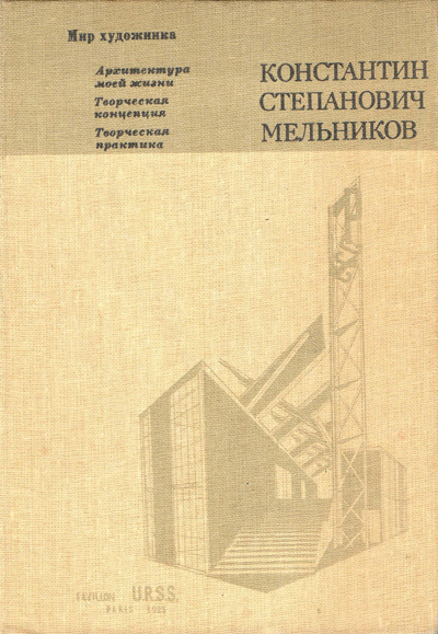Константин Степанович Мельников (Мир художника). Стригалев А.А., Коккинаки И.В. (сост.). 1985