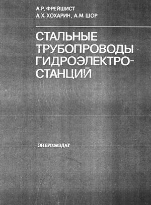 Стальные трубопроводы гидроэлектростанций. Фрейшист А.Р., Хохарин А.Х., Шор А.М. 1982