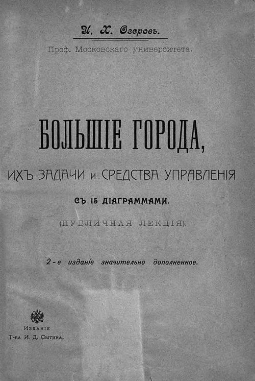 Большие города, их задачи и средства управления. Озеров И.Х. 1906