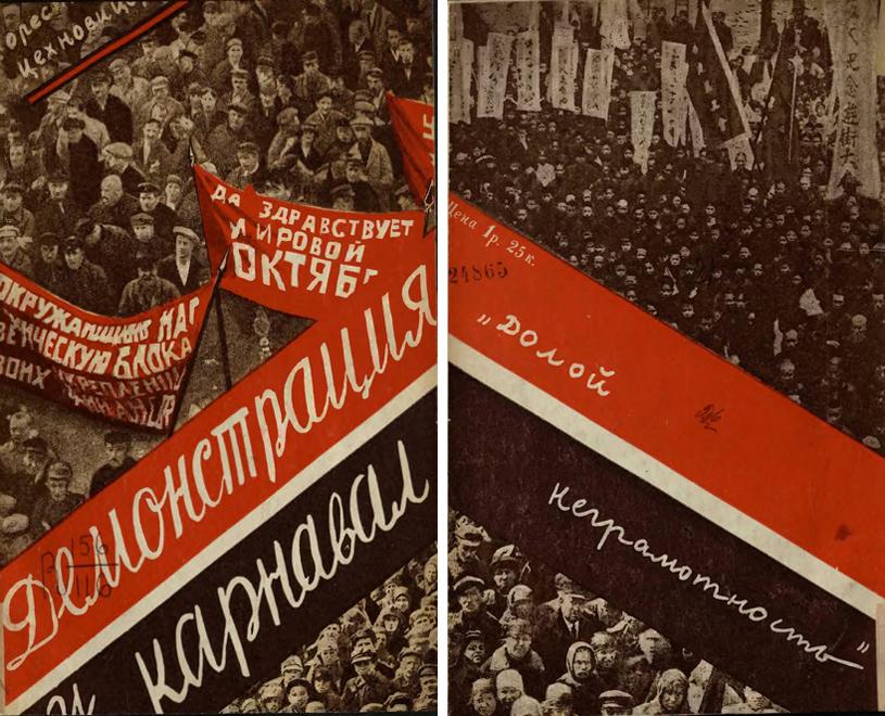 Демонстрация и карнавал. К десятой годовщине Октябрьской революции. Цехновицер О.В. 1927