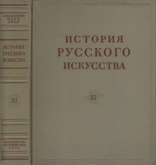 История русского искусства. Том 11 (13). Кеменов В.С., Сарабьянов Д.В. (ред.). 1957