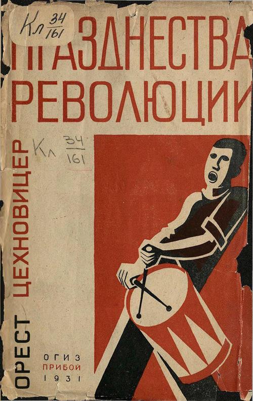 Празднества революции. Цехновицер О.В. 1931