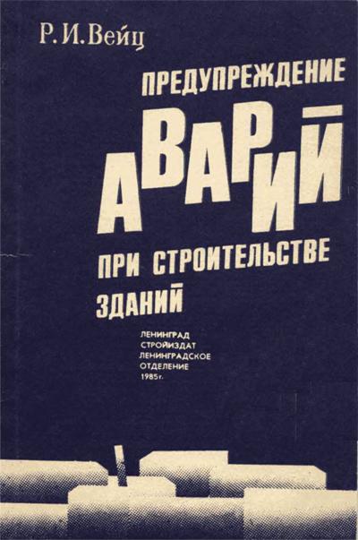 Предупреждение аварий при строительстве зданий. Вейц Р.И. 1984