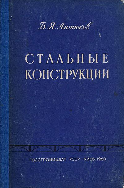 Стальные конструкции. Антюков Б.Я. 1960