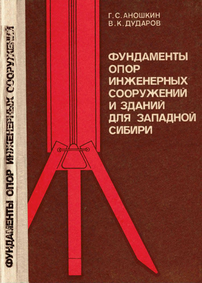 Фундаменты опор инженерных сооружений и зданий для Западной Сибири. Аношкин Г.С., Дударов В.К. 1978