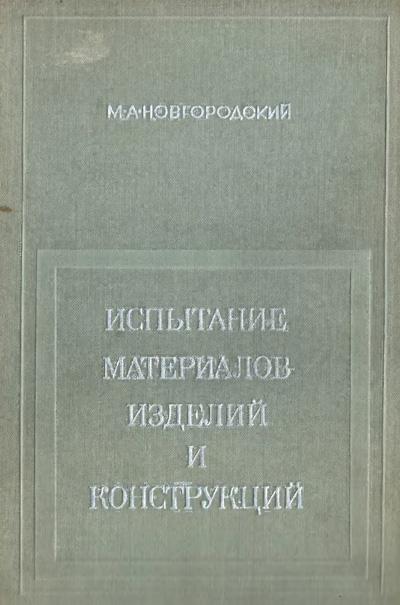 Испытание материалов, изделий и конструкций. Новгородский М.А. 1971