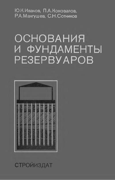 Основания и фундаменты резервуаров. Иванов Ю.К. и др. 1989