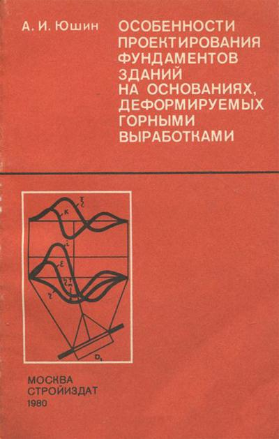 Особенности проектирования фундаментов зданий на основаниях, деформируемых горными выработками. Юшин А.И. 1980