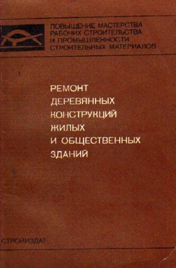Ремонт деревянных конструкций жилых и общественных зданий. Титов А.М. 1977