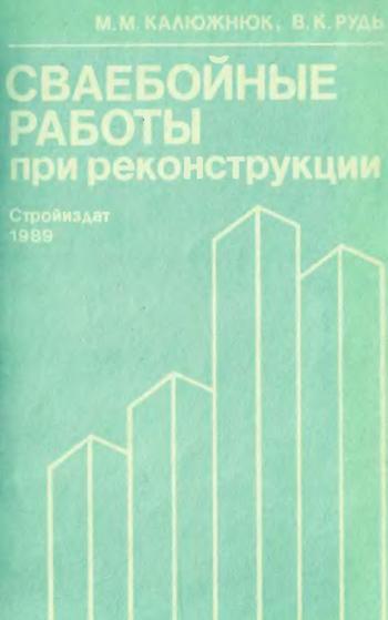 Сваебойные работы при реконструкции. Влияние колебаний на здания и сооружения. Калюжнюк М.М., Рудь В.К. 1989