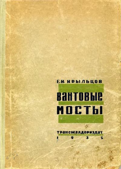 Вантовые мосты. Экономика, исследования, проектирование и опытное строительство. Крыльцов Е.И. 1935