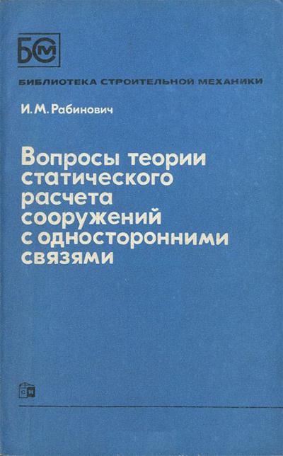Вопросы теории статического расчета сооружений с односторонними связями. Рабинович И.М. 1975