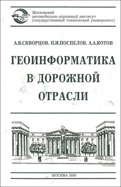 Геоинформатика в дорожной отрасли. Скворцов А.В. и др. 2005