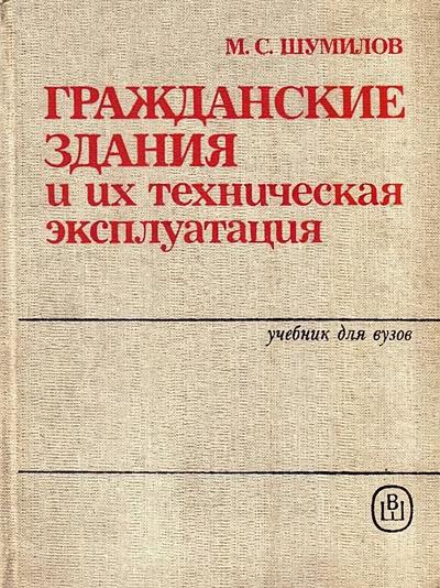 Гражданские здания и их техническая эксплуатация. Шумилов М.С. 1985