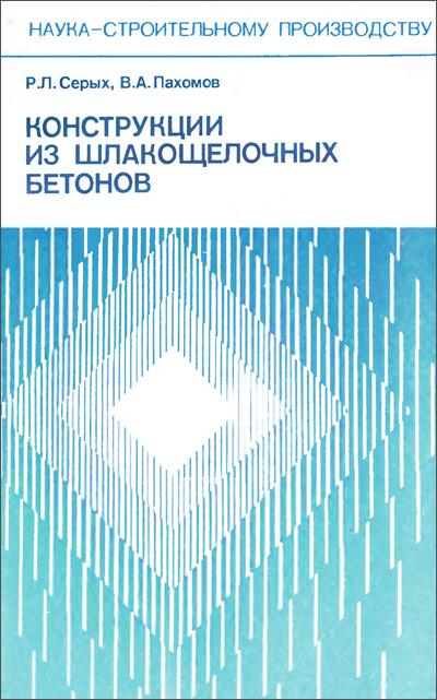 Конструкции из шлакощелочных бетонов. Сырых Р.Л., Пахомов В.А. 1988