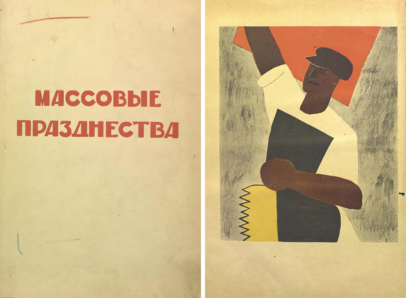 Массовые празднества. Сборник комитета социологического изучения искусств. 1926