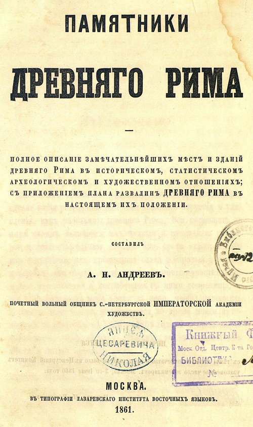 Памятники Древнего Рима. Андреев А.Н. 1861