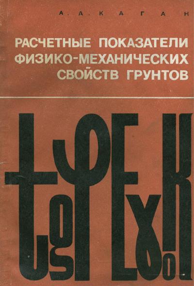 Расчетные показатели физико-механических свойств грунтов. Каган А.А. 1973