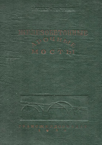 Железобетонные арочные мосты. Мелан, Гестеши. 1939