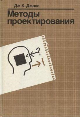 Методы проектирования. Джонс Дж.К. 1986