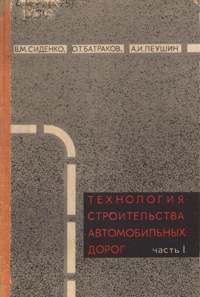 Технология строительства автомобильных дорог. Часть 1. Технология строительства земляного полотна. Сиденко В.М., Батраков О.Т., Леушин А.И. 1970