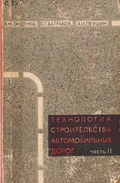 Технология строительства автомобильных дорог. Часть 2. Технология строительства дорожных одежд. Сиденко В.М., Батраков О.Т., Леушин А.И. 1970