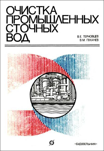 Очистка промышленных сточных вод. Терновцев В.Е., Пухачев В.М. 1986