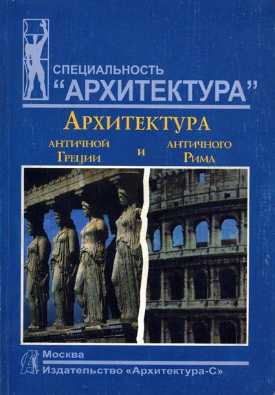 Архитектура античной Греции и античного Рима. Мусатов А.А. 2006