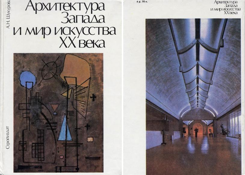 Архитектура Запада и мир искусства XX века. Шакурова А.Н. 1990