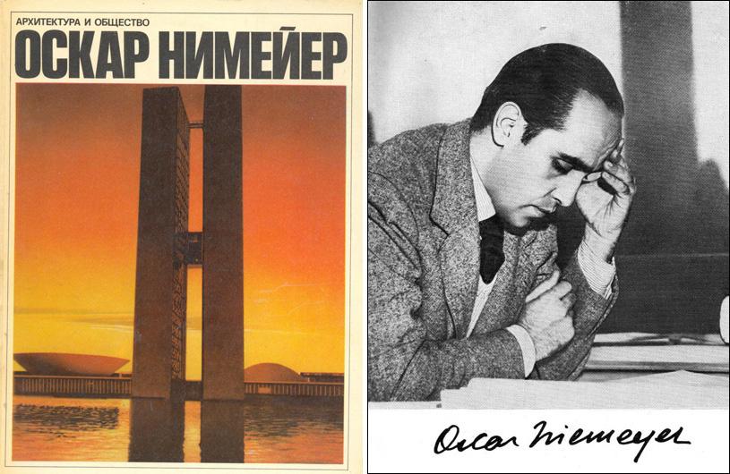 Архитектура и общество. Оскар Нимейер. 1975