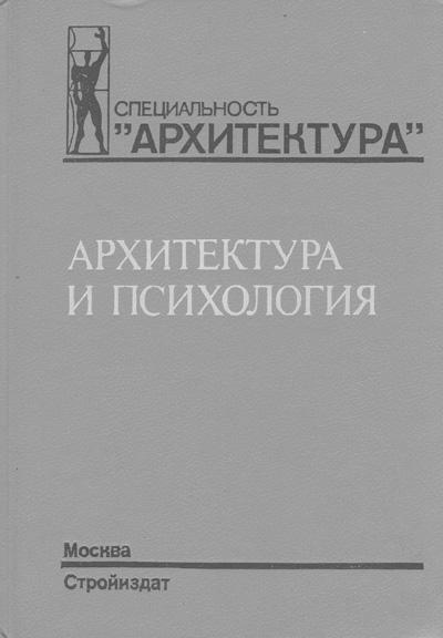 Архитектура и психология. Степанов А.В., Иванова Г.И., Нечаев Н.Н. 1993