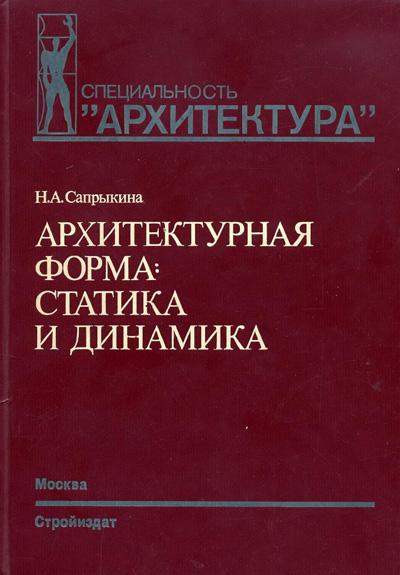 Архитектурная форма. Статика и динамика. Сапрыкина Н.А. 1995