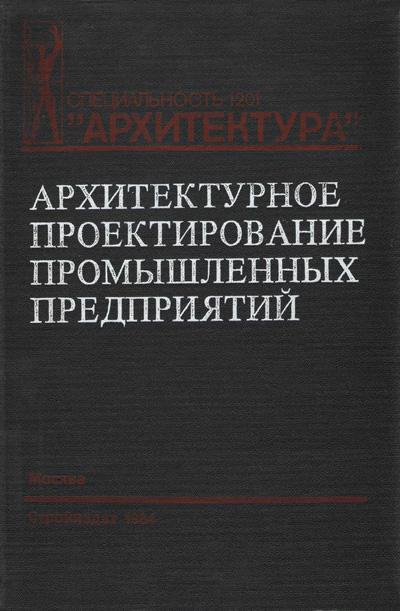 Архитектурное проектирование промышленных предприятий. Демидов С.В., Хрусталев А.А. (ред.). 1984