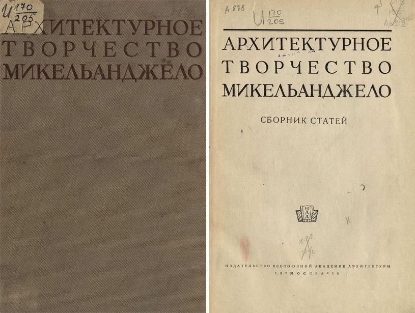 Архитектурное творчество Микельанджело. Сборник статей. 1936