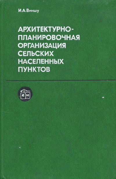 Архитектурно-планировочная организация сельских населенных пунктов. Виншу И.А. 1986