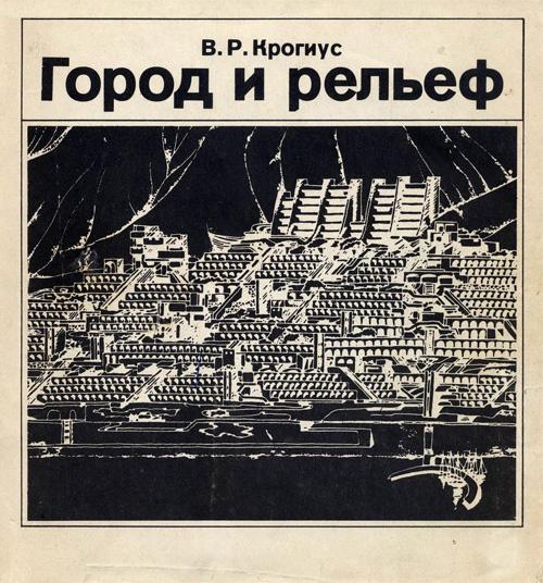 Город и рельеф. Крогиус В.Р. 1979