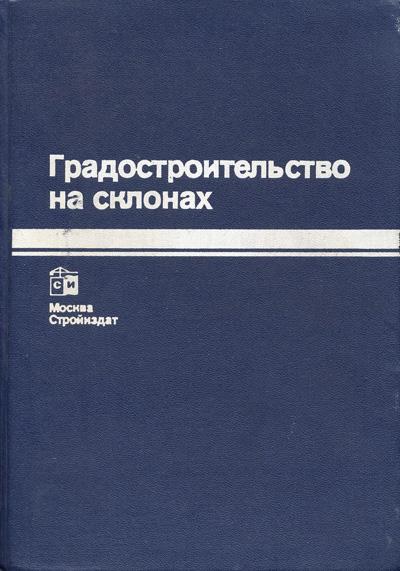 Градостроительство на склонах. Крогиус В.Р. (ред.). 1988