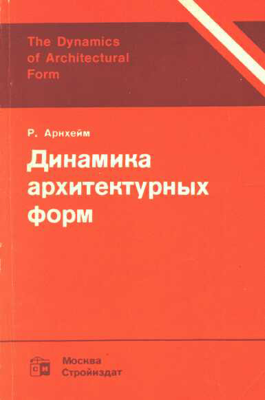 Динамика архитектурных форм. Рудольф Арнхейм. 1984