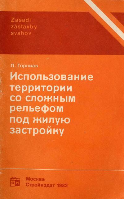 Использование территории со сложным рельефом под жилую застройку. Ладислав Горниак. 1982