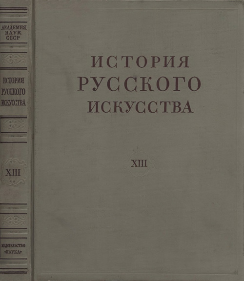История русского искусства. Том 13 (13). Недошвин Г.А. (ред.). 1964