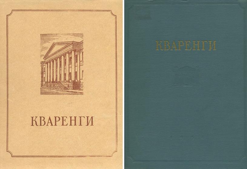 Кваренги. Материалы к изучению творчества. Талепоровский В.Н. 1954